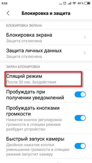 спящий режим на Xiaomi